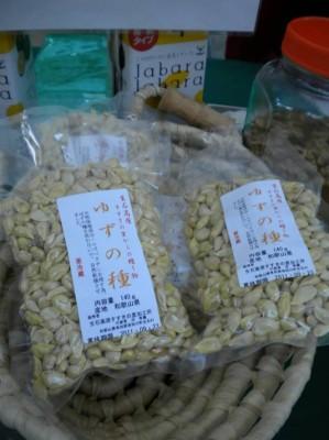 Yuzu Seeds